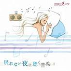 眠れない夜に聴く音楽(アルバム)
