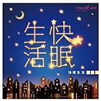 快眠生活(アルバム)