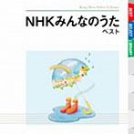 NHK「みんなのうた」 ベスト(アルバム)