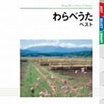 決定版 わらべうた ベスト(アルバム)