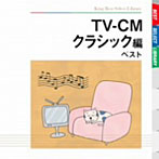 TV-CM~クラシック編 ベスト(アルバム)