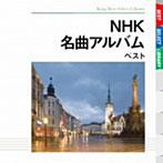 NHK名曲アルバム ベスト(アルバム)