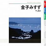 金子みすゞ ベスト(アルバム)