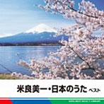 米良美一/決定版 米良美一・日本のうた ベスト(アルバム)
