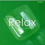 Relax~自律神経を安定させる(アルバム)