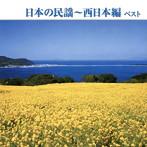 決定版 日本の民謡~西日本編 ベスト(アルバム)