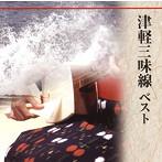 決定版 津軽三味線 ベスト(アルバム)