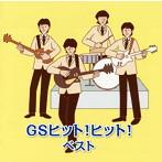 決定版 GSヒット!ヒット! ベスト(アルバム)