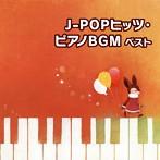 決定版 J-POPヒッツ・ピアノBGM ベスト(アルバム)