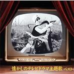 決定版 懐かしのテレビドラマ主題歌 ベスト(アルバム)
