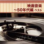 決定版 映画音楽~50年代編 ベスト(アルバム)