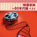 決定版 映画音楽~80年代編 ベスト(アルバム)