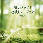 決定版 気力アップ!α波ミュージック ベスト(アルバム)