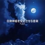 決定版 自律神経を安定させる音楽 ベスト(アルバム)