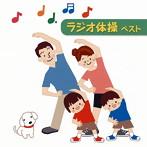 決定版 ラジオ体操 ベスト(アルバム)