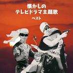 懐かしのテレビドラマ主題歌 ベスト(アルバム)
