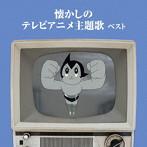決定版 懐かしのテレビアニメ主題歌 ベスト(アルバム)