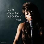 ジャズ・ヴォーカル スタンダード ベスト(アルバム)
