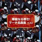 華麗なる響き~マーチ名曲集 ベスト(アルバム)