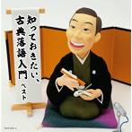 知っておきたい,古典落語入門 ベスト(アルバム)