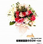 結婚披露宴のBGM ベスト(アルバム)