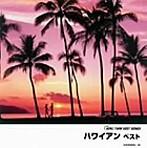 ハワイアン ベスト(アルバム)