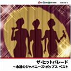 ザ・ヒットパレード~永遠のジャパニーズ・ポップス ベスト(アルバム)