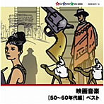 映画音楽(50~60年代編)(アルバム)