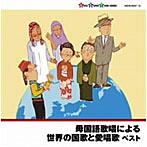 母国語歌唱による世界の国歌と愛唱歌(アルバム)