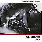 SL・寝台列車(アルバム)