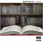 朗読ベスト(アルバム)