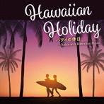 ハワイの休日~リラックス・ウィズ・ハワイアンミュージック(アルバム)