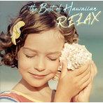 ベスト・オブ・ハワイアン~RELAX~(アルバム)