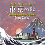 ~昭和歌謡で聴く~「東京」の歌(アルバム)