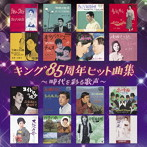 キング85周年ヒット曲集~時代を彩る歌声~(アルバム)