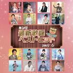 キング最新歌謡ベストヒット2017春(アルバム)