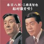 春日八郎・三橋美智也/船村徹を唄う(アルバム)