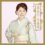森昌子/名曲選(アルバム)