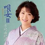 市川由紀乃/唄女(うたいびと)2~昭和歌謡コレクション(アルバム)