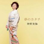 神野美伽/夢のカタチ(アルバム)