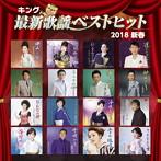 キング最新歌謡ベストヒット2018新春(アルバム)