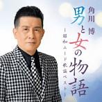 角川博/男と女の物語~昭和ムード歌謡ベスト~(アルバム)
