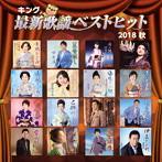 キング最新歌謡ベストヒット2018秋(アルバム)