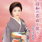 三代沙也可/昭和の名曲を歌う(アルバム)