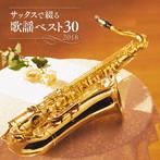 佐野博美/サックスで綴る歌謡ベスト30 2018(アルバム)
