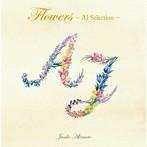 秋元順子/Flowers~AJセレクション~Original Songs(アルバム)