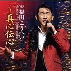 福田こうへい/2018福田こうへいコンサート IN 浅草公会堂~真心伝心~(アルバム)