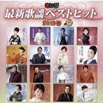 キング最新歌謡ベストヒット2019春(アルバム)
