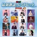 キング最新歌謡ベストヒット2019夏(アルバム)