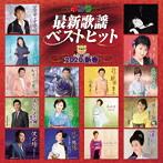キング最新歌謡ベストヒット2020新春(アルバム)